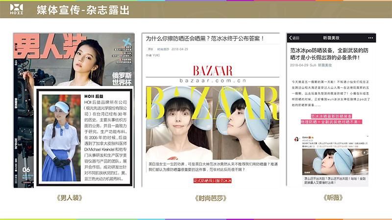 品牌营销推广-媒体5.jpg